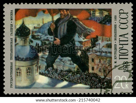 USSR - CIRCA 1978: a stamp printed by USSR  shows a picture  Bolshevik, 1920, by Boris Kustodiev, The State Tretyakov Gallery, circa 1978 - stock photo