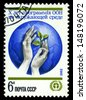 USSR - CIRCA 1982: a stamp printed by USSR shows feminine hands and Globe - symbol of UN, Human Environment, circa 1982 - stock photo