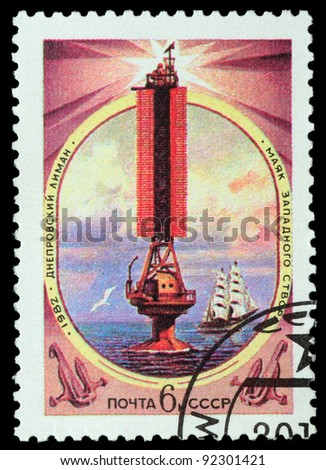 USSR- CIRCA 1982: A stamp printed by USSR shows Kherson lighthause, Black Sea and Dnipro estuary, series, circa 1982