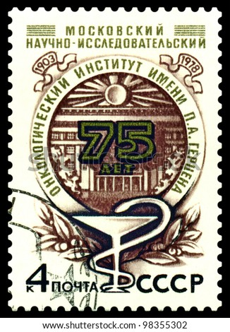 USSR - CIRCA 1978: a stamp printed by USSR shows  Moscow Tumor Institute  name   P. A. Gercen, 75th anniv. circa 1978