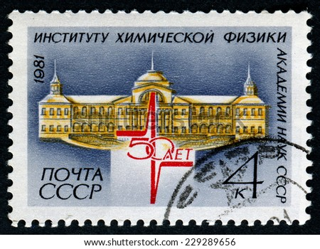 USSR - CIRCA 1981: a stamp printed by USSR shows 50 years of the Institute of Chemical Physics, circa 1981 - stock photo