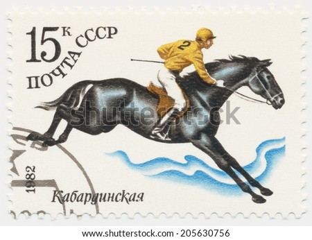 USSR - CIRCA 1982: A stamp printed in Russia shows Kabardian horse breed, circa 1982 - stock photo