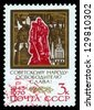 USSR-CIRCA 1970: A stamp printed in the Soviet Union, shows Treptow monument (Berlin), devoted to  the 25 th anniversary of Victory in the Great Patriotic War, circa 1970 - stock photo