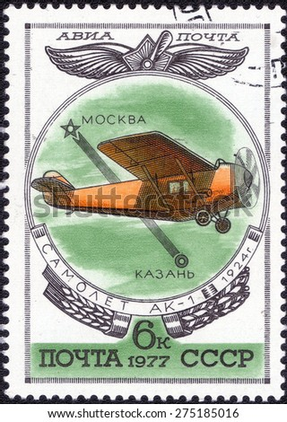 "USSR - CIRCA 1977: A stamp printed in the USSR again series of images ""Vintage planes of the USSR"", circa 1977 - stock photo"