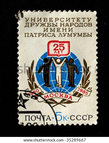 USSR - CIRCA 1985: A stamp printed in the USSR devoted Twenty five anniversary of the University of Friendship circa 1985.