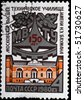 USSR - CIRCA 1980: A stamp printed in the USSR honored 150 years of Bauman Moscow State Technical University, circa 1980. - stock photo