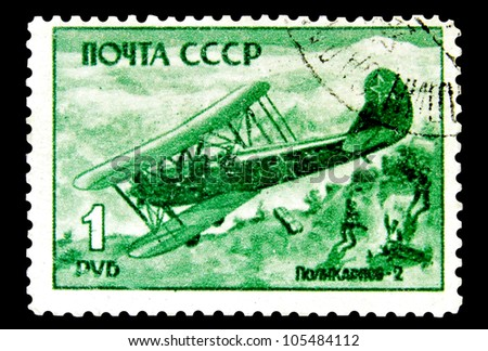 """USSR - CIRCA 1945: A Stamp printed in the USSR (Russia) shows aircraft with the inscription """"Polikarpov - 2"""", easy night bomber"""", series """"Victory of Allied Nations in Europe"""", circa 1945 - stock photo"""