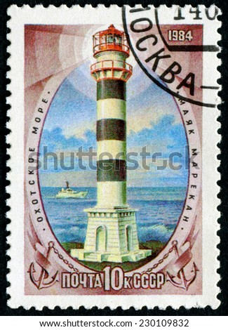 USSR-CIRCA 1984: A stamp printed in the USSR, shows a lighthouse Marekan, in the Okhotsk Sea, circa 1984 - stock photo