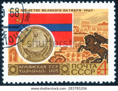 "USSR - CIRCA 1967: A stamp printed in the USSR, shows a series of images ""flag of the USSR"", circa 1967"