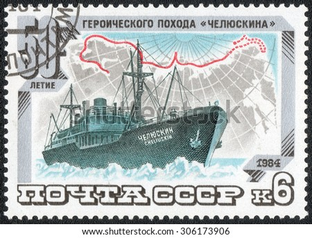 "USSR - CIRCA 1984: A stamp printed in the USSR shows a series of images ""50 years of heroic hike Chelyuskin"" circa 1984 - stock photo"