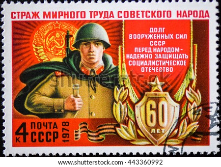 USSR - CIRCA 1978: A stamp printed in the USSR shows a Soviet soldier. Title: Guardian of peaceful labor of the Soviet people!, circa 1978 - stock photo