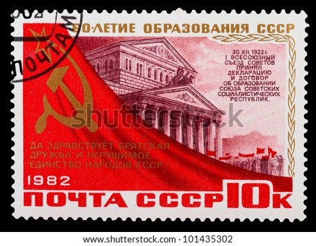 USSR - CIRCA 1982: A stamp printed in the USSR shows declaration about creation of USSR, circa 1982 - stock photo