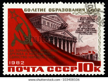 USSR - CIRCA 1982: A stamp printed in the USSR shows declaration about creation of USSR, circa 1982. - stock photo