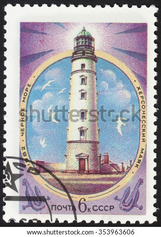 """USSR - CIRCA 1982: A stamp printed in the USSR, shows Kherson lighthouse, with the inscription """"The Black Sea"""", from the series """"Lighthouses"""", circa 1982  - stock photo"""
