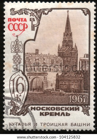 USSR - CIRCA 1967: A stamp printed in the USSR shows Kutafia and Troickaya towers, series Moscow Kremlin, circa 1967
