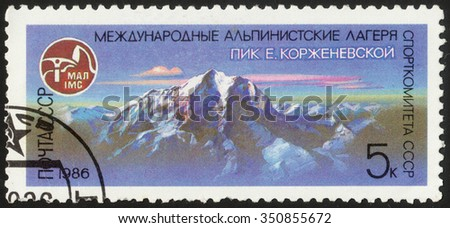 USSR- CIRCA 1986: A stamp printed in the USSR shows peak Korzhenevskoy, series mountains, circa 1986 - stock photo