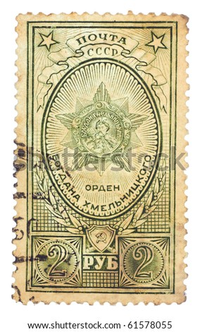 USSR - CIRCA 1945: A Stamp printed in the USSR shows the award Bogdana Khmelnitskiy, circa 1945 - stock photo