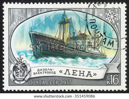 """USSR - CIRCA 1977:A stamp printed in the USSR, shows the famous Russian icebreaker """"Lena"""", circa 1977 - stock photo"""