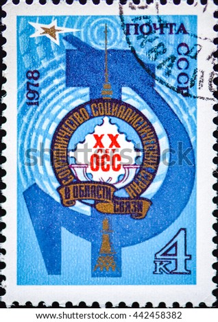 USSR - CIRCA 1978: a stamp printed in the USSR shows the hammer and sickle and is dedicated to 20 years of cooperation of socialist countries in the field of communications, circa 1978 - stock photo
