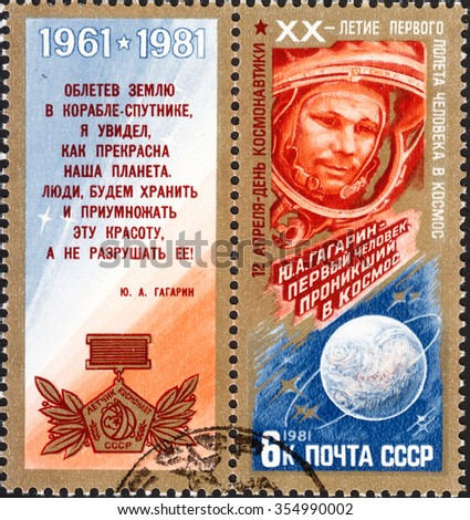 USSR - CIRCA 1981: A stamp printed in the USSR shows Yuri Gagarin, the series dedicated to the 20th anniversary of the first flight into space, circa 1981 - stock photo