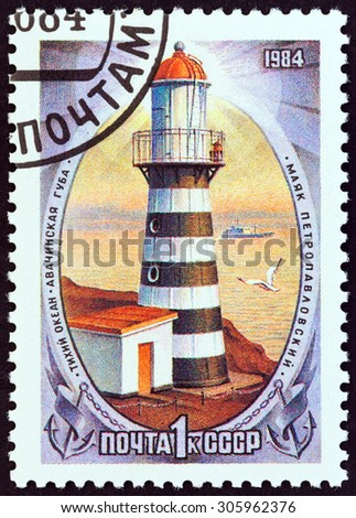 "USSR - CIRCA 1984: A stamp printed in USSR from the ""Lighthouses "" 3rd issue shows Petropavlovsky lighthouse, circa 1984. - stock photo"