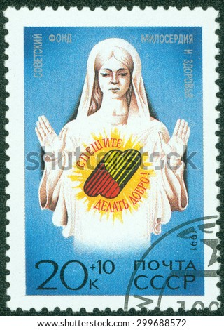 "USSR - CIRCA 1991: A stamp printed in USSR from the ""Soviet Charity and Health Fund "" issue shows Patroness, circa 1991. - stock photo"