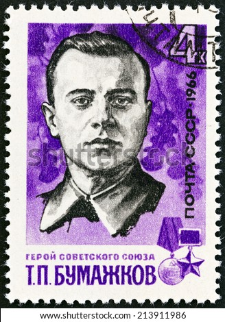 "USSR - CIRCA 1966: A stamp printed in USSR from the ""War Heroes. Guerrilla Fighters "" issue shows T. P. Bumazhkov (1910-1941), circa 1966."