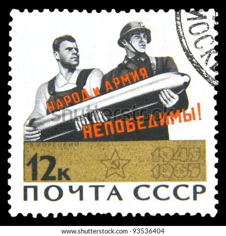 """USSR - CIRCA 1965: A stamp printed in USSR (Russia) shows Korezkij's poster """"People and army are invincible"""" with the same inscription, from series """"20 Anniversary of victory over Germany"""", circa 1965 - stock photo"""