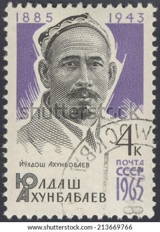 USSR - CIRCA 1965: A stamp printed in USSR (Russia) shows portrait of Akhunbabaev - statesman with inscription Akhunbabaev, 1885 - 1943, series 80th Birth Anniversary of J. Akhunbabaev, circa 1965 - stock photo