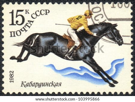 USSR - CIRCA 1982: A stamp printed in USSR shows  a  Kabardian horse racing , series horse breed in a equestrian sport, circa 1982 - stock photo