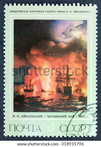 USSR - CIRCA 1974: A stamp printed in USSR shows a painting of the Battle of Chesma, a Russian victory over the Ottoman Empire, by Ivan Aivazovski, circa 1974 - stock photo