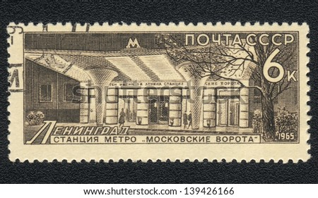 "USSR  - CIRCA 1965: A stamp printed in USSR  shows building of station metro ""Moscow gate"", circa 1965"