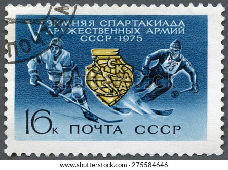 USSR - CIRCA 1975: A stamp printed in USSR shows Games Emblem Ice Hockey Player and Skier, 5th Winter Spartakiad of Friendly Armies, circa 1975 - stock photo