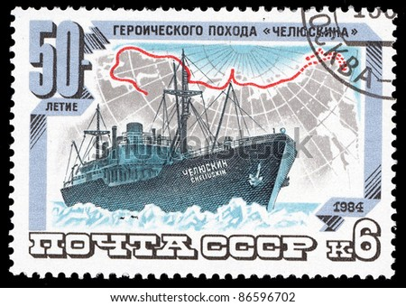 USSR - CIRCA 1984: A stamp printed in USSR shows image of a ship, circa 1984