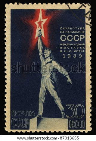 USSR - CIRCA 1939: A stamp printed in USSR shows image of New York World's Fair, circa 1939 - stock photo