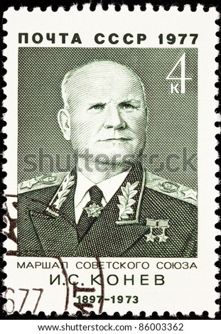 USSR - CIRCA 1977: A stamp printed in USSR shows Ivan Konev leader of the Red Army forces on the Eastern Front during World War II.  He led suppression of the Hungarian Revolution of 1956, circa 1977.
