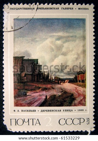 "USSR - CIRCA 1975: A stamp printed in USSR, shows  painting artist  F. A. Vasilev  "" Country street"",circa 1975."