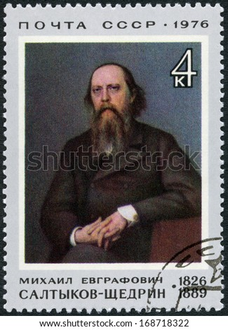 USSR - CIRCA 1976: A stamp printed in USSR shows portrait Mikhail Y. Saltykov-Shchedrin (1826-1889), writer and revolutionist, by Ivan N. Kramskoi, circa 1976 - stock photo