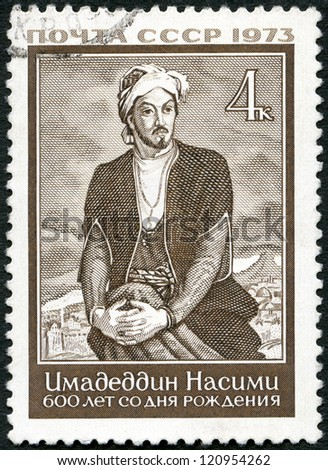 USSR - CIRCA 1973: A stamp printed in USSR shows portrait of Imadeddin Nasimi (1369-1417), Azerbaijani Poet, 600th Birth Anniversary, circa 1973