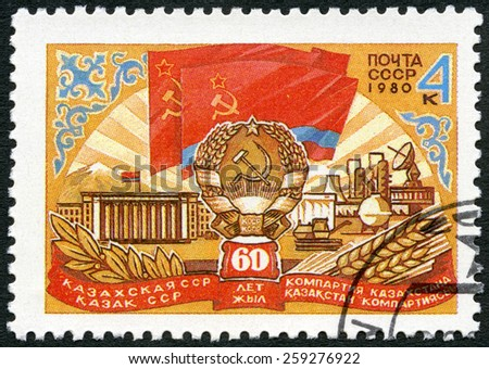 USSR - CIRCA 1980: A stamp printed in USSR shows Russian flag and arms, Kazakhstan flag, devoted Kazakhstan SSR, 60th anniversary, circa 1980 - stock photo