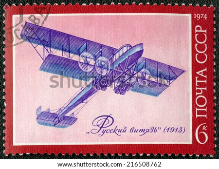 USSR - CIRCA 1974: A stamp printed in USSR shows Russian Vityaz (Sikorsky), 1913, series Early Russian Aircraft, circa 1974 - stock photo