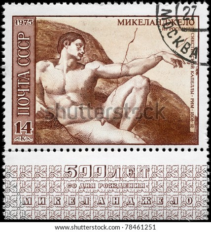 "USSR - CIRCA 1975: A Stamp printed in USSR shows the fragment of painting  ""The Creation of Adam"" (1508-12), Sistine Chapel frescoes, Rome, from the series ""Works by Michelangelo"", circa 1975 - stock photo"