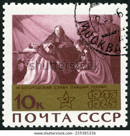"USSR - CIRCA 1965: A stamp printed in USSR shows ""Tribute to the Hero"" (mourners at bier) by F. Bogorodsky, devoted 20th Anniversary of the end of World War II, circa 1965 - stock photo"
