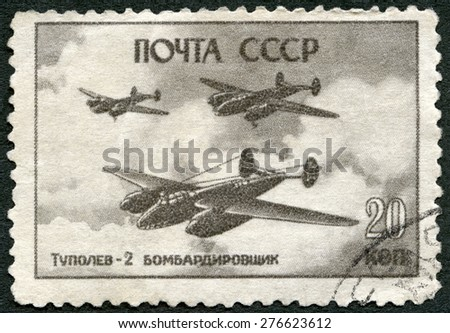 USSR - CIRCA 1945: A stamp printed in USSR shows Tupolev-2 bombers, series Victory of the Allied Nations in Europe, Front aviation, circa 1945 - stock photo