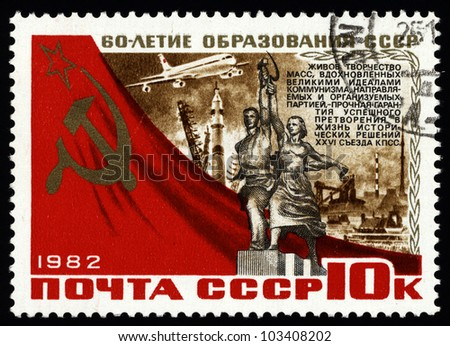 USSR - CIRCA 1982: A stamp printed in USSR, shows Worker and collective farm woman's Monument, Moscow, Rocket, jet plane., series 60th Anniversary of USSR, circa 1982. - stock photo