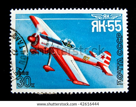 "USSR -CIRCA 1986: A stamp shows image of YAK-55 aeroplane, circa 1986.""The Soviet Air Force"" series, 6 stamps."