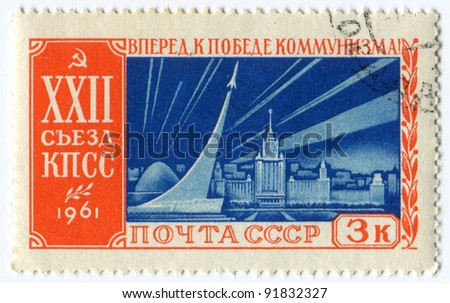 USSR - CIRCA 1961: Postage stamp printed in Soviet Union shows the triumph of Soviet science and technology. 22nd Congress of the Communist Party of the Soviet Union, circa 1961