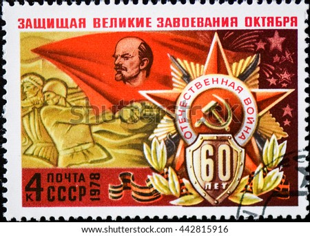 USSR - CIRCA 1978: Postage stamp printed in the USSR shows V. I. Lenin, the Order of the Second World War and Soviet soldiers. Russian text: Protecting the great conquests of October. 1918-1978. - stock photo