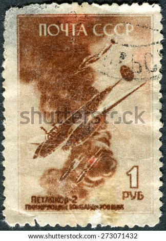 USSR - CIRCA 1945: Postage stamp showing the military battle Plane Bomber Petlyakov-2. World War II. Circa 1945 - stock photo