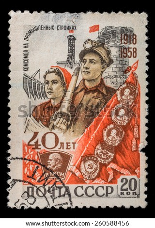 USSR - CIRCA 1958. Postage stamp Soviet youth in industrial construction projects - stock photo